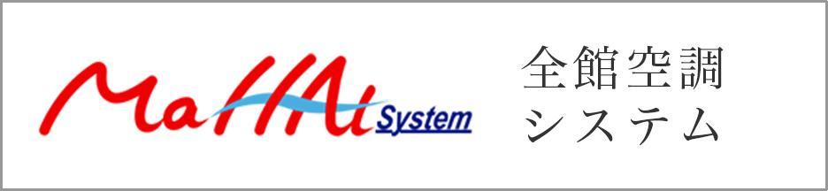 MaHAt System